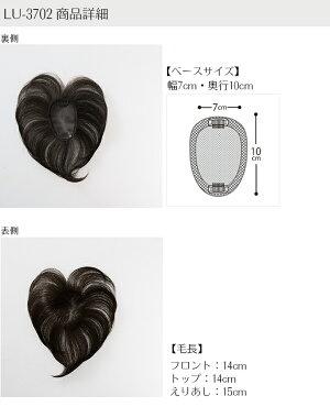 総手植えミセストップピースlu-3702【部分かつら女性用ウィッグミセス】