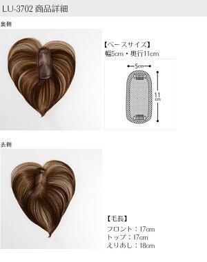 総手植えミセストップピースlu-3703【部分かつら女性用ウィッグミセス】