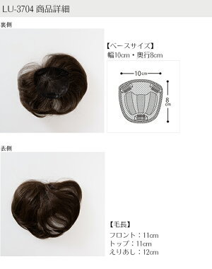 総手植えミセストップピースLU-3704【部分かつら女性用ウィッグミセス】