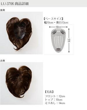 【RCP】総手植えミセストップピースLU-3707【部分かつら女性用ウィッグミセス】