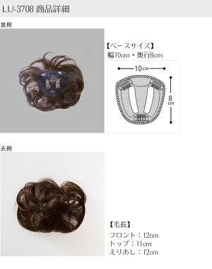 総手植えミセストップピースlu-3708【部分かつら女性用ウィッグミセス】