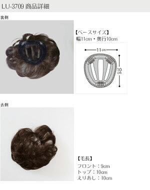 総手植えミセストップピースlu-3709【部分かつら女性用ウィッグミセス】