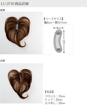 総手植えミセストップピースlu-3710【部分かつら女性用ウィッグミセス】