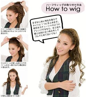 耐熱ルーズウェーブハーフウィッグ65cmjx011【ウィッグフルウイッグウイッグwigエクステつけ毛】