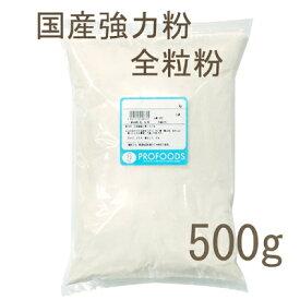 《江別製粉》国産強力粉全粒粉【500g】(チャック袋入)