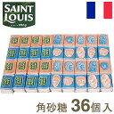《SaintLouisサン・ルイ・シュクル》シュクルオンブロップ【2個×36個入】