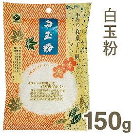《ヤマシン》白玉粉【150g】
