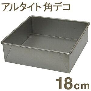 【70-01】アルタイト角デコ缶18cm