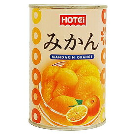 《ホテイ》みかんシロップ漬(ライト)【425g】