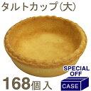 ■ケース販売■《ハマダコンフェクト》タルトカップ(大)【168個入】