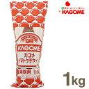 《カゴメ》業務用トマトケチャップ【1kg】