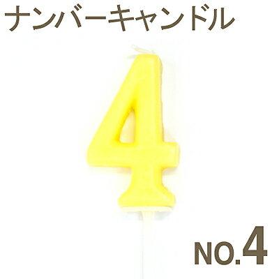 《カメヤマ》バラエティキャンドルナンバーキャンドルNo.4【1個入り】