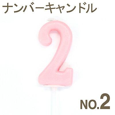 《カメヤマ》バラエティキャンドルナンバーキャンドルNo.2【1個入り】