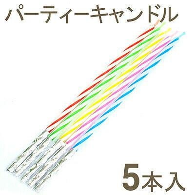 《アートキャンディ》パーティーキャンドル(S-5DX)【5本入】