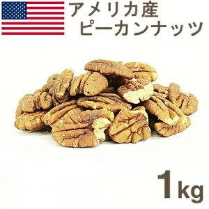 夏季冷蔵 アメリカ産 ピーカンナッツ 1kg