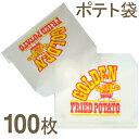 《水野》ゴールデンポテト袋(小)【100枚入り】