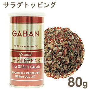 《GABAN》サラダトッピング【80g】