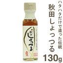 《諸井醸造所》秋田しょっつる【130g】
