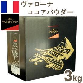 《ヴァローナ》ココアパウダー【3kg(1kg×3袋入)】