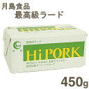 ■ケース販売■《月島食品》最高級ラード【450g×20個】