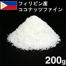 《フィリピン産》ココナッツファイン【200g】