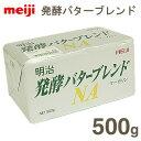 《明治乳業》発酵バターブレンドNA【500g】