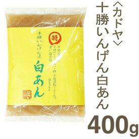 《カドヤ》十勝いんげん豆白あん【400g】