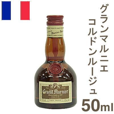 《グランマルニエ》コルドンルージュ【50ml】