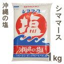 《シママース》沖縄の塩【1kg】