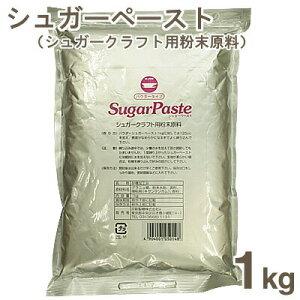 《日新製糖》パウダーシュガーペースト【1kg】
