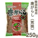 《テーオー》韓国家庭料理用唐がらし(荒挽)【250g】