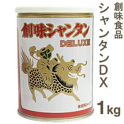 《創味》シャンタンDX【1kg】