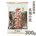 《食協》北海道特産北海小豆【300g】