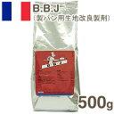 《サフ》B.B.J(製パン用生地改良製剤)【500g】