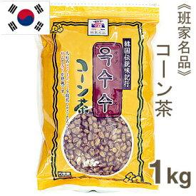 《班家名品》コーン茶【1kg】