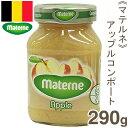 《マテルネ》りんごコンポート【290g】