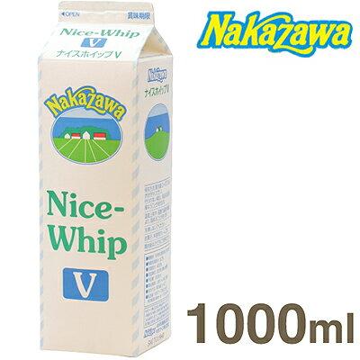 《中沢乳業》ナイスホイップV【1000ml】
