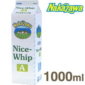 《中沢乳業》ナイスホイップA【1000ml】
