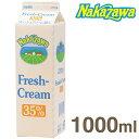 《中沢乳業》フレッシュクリーム35%【1000ml】