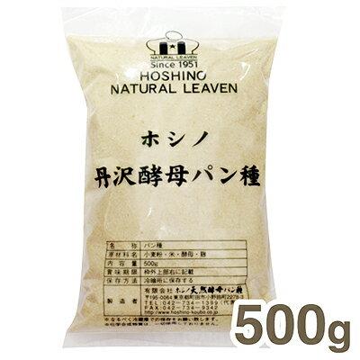 《ホシノ天然酵母》ホシノ丹沢酵母(パン種)【500g】