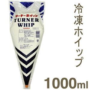 ■ケース販売■ターナーホイップ【1000ml×20個】