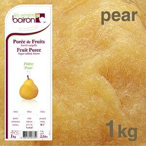 冷凍 ボワロン ピューレ・ド・ポワール 1kg