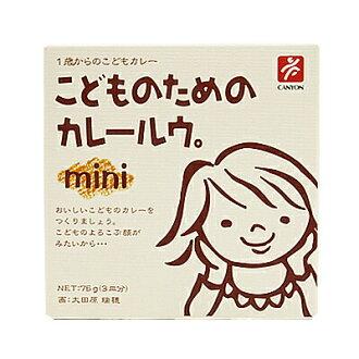 给《峡谷调味品》小孩的咖喱汤汁mini