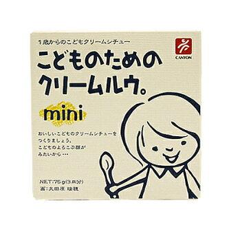 給《峽谷調味品》小孩的奶油炖肉湯汁mini