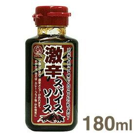 《大黒屋》激辛スパイスソース【180ml】