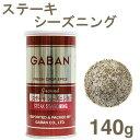 《GABAN》ステーキシーズニング【140g】