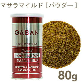 GABAN マサラマイルド 80g
