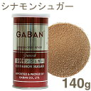 《GABAN》シナモンシュガー【140g】