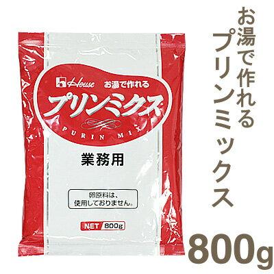 《ハウス食品》お湯で作れるプリンミックス【800g】