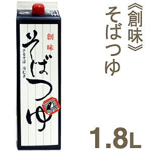 《創味》そばつゆ【1.8L】